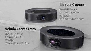 CosmosMax