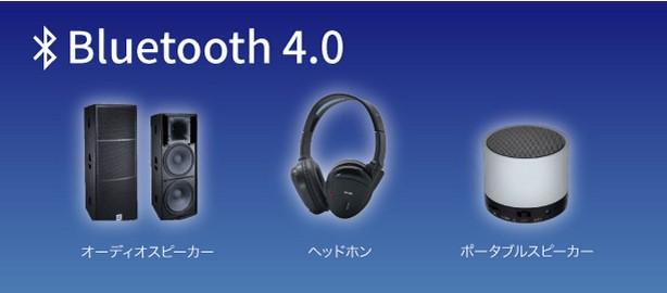 Bluetooth音声出食