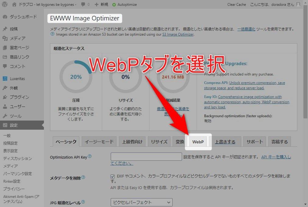 EWWW Image Optimizer 設定画面