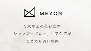 MEZON