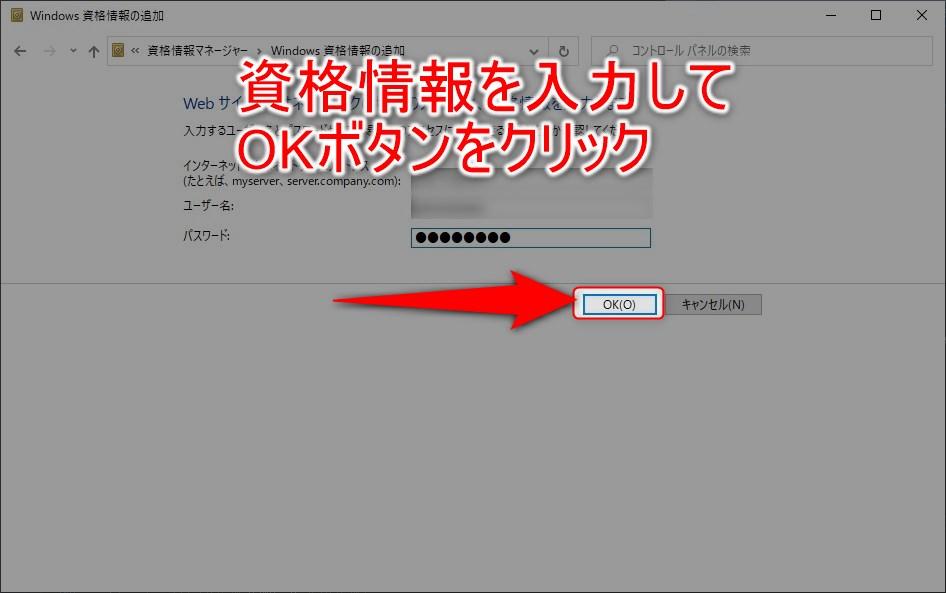 資格情報の追加画面