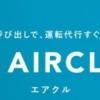AIRCLE