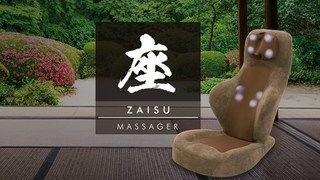 massageZaisu