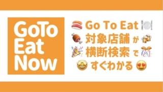 GoToEatNow