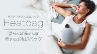 Heatbag