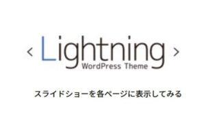 Lightning_Slideshow