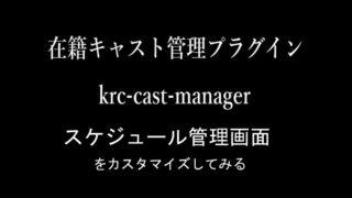 krc_custm1