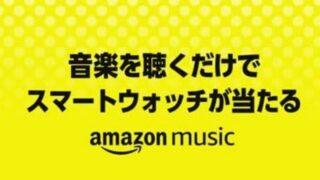 AmazonPrimeMusic15