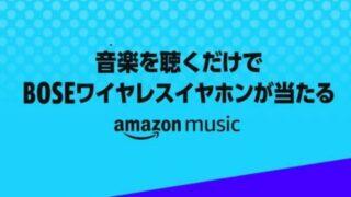 AmazonPrimeMusic16