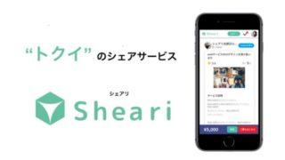 Sheari