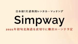 Simpway