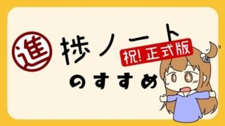 shinchoku