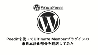 UltimateMemberPoedit