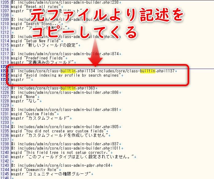 日本語ファイルに記述を追加