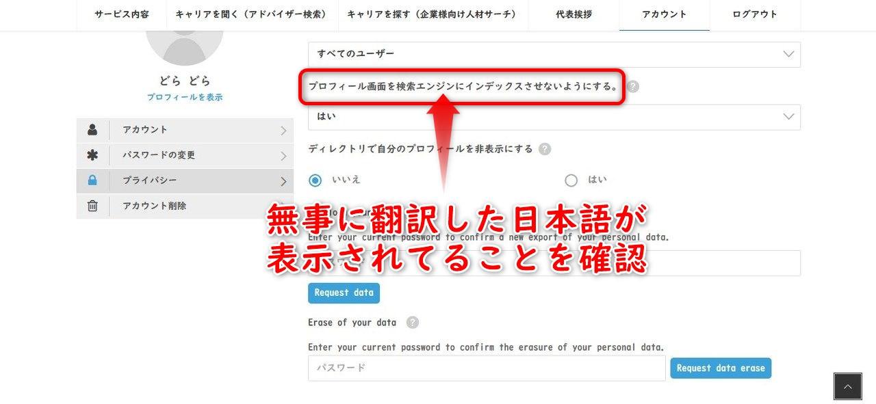 日本語化したいページ