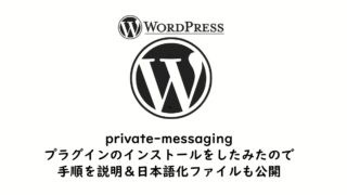 private-messaging