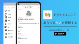 monoca2