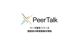 PeerTalk