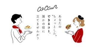 cocan