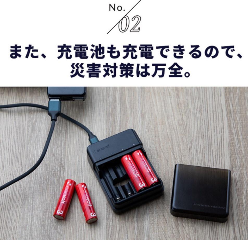 充電池を充電できる