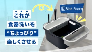 SinkRoom