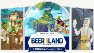 beeriland