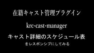 krc-schedule-responsive