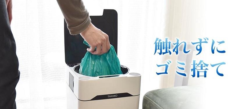 センサー付きゴミ箱
