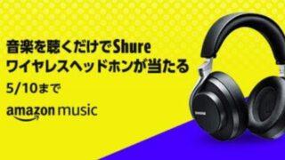 AmazonPrimeMusic17
