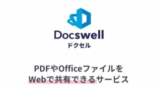 Docswell
