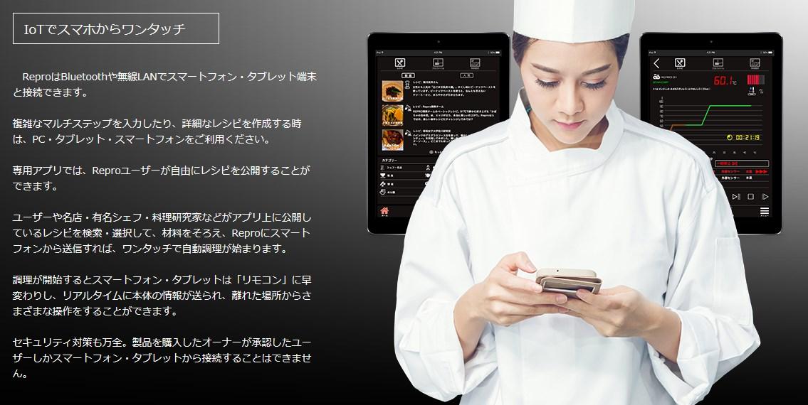 アプリ連携