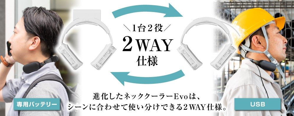 2way仕様