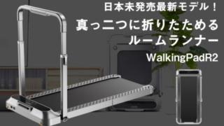 WalkingPadR2