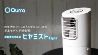 hiyamistlight
