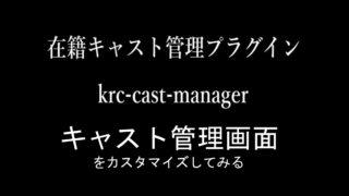 krc-search