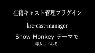 krc-snowmonkey