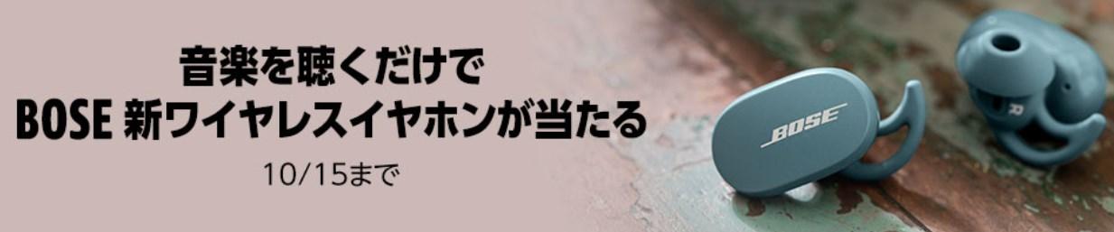 キャンペーンイメージ
