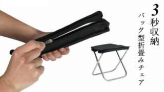 HandChair