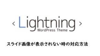 lightningslideissue