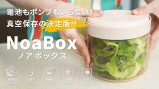 NoaBox