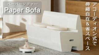 PaperSofa