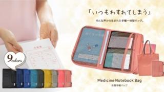 MedicineNotebookBag