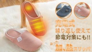 attaka_slipper