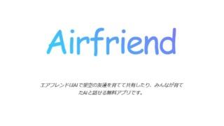 Airfriend