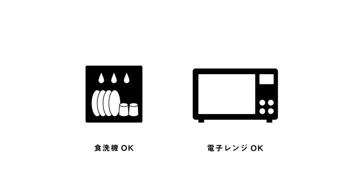 食洗器、レンジに対応