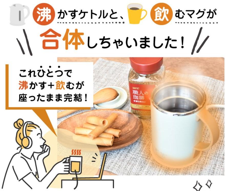 マグカップ+電気ケトル