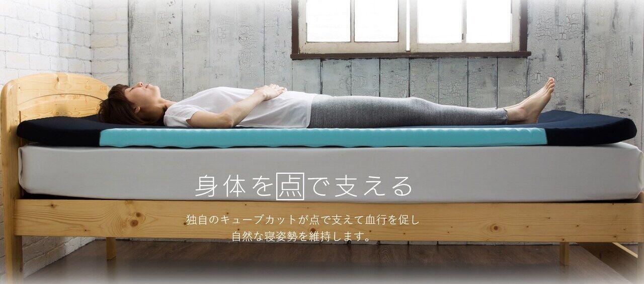 理想の睡眠姿勢に導く