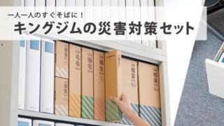 saigai_taisaku